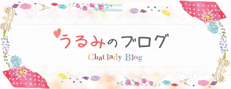チャットレディうるみのブログ
